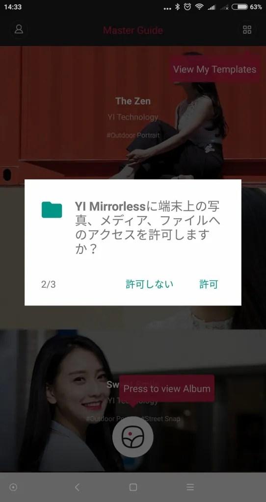 YI Mirrorless 許可 メディア
