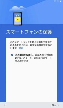Lenovo TAB3 7(LTE) 初期設定 スマートフォンのお保護