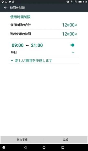 Lenovo TAB3 7(LTE) キッズモード 使用時間制限