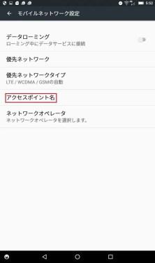 Lenovo TAB3 7(LTE) LTE設定 設定>もっと>モバイルネットワークでアクセスポイント名