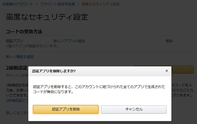 Amazon 2段階認証 認証アプリを削除