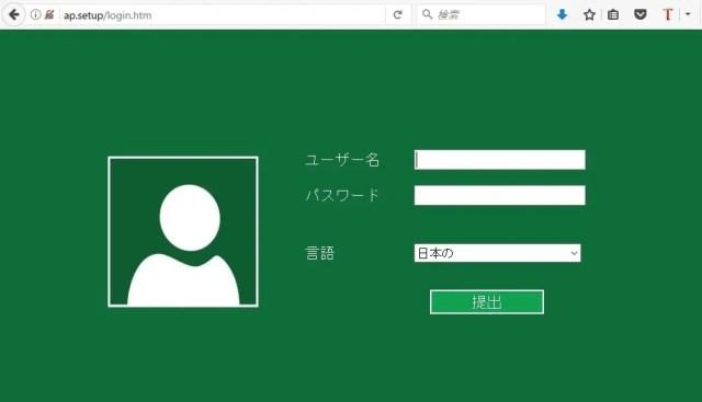 dodocool N300 Wifiルーター・中継器・APモード 3役 11g/b/n対応 300Mbps コンセント直挿し 管理ページログイン 日本語もある