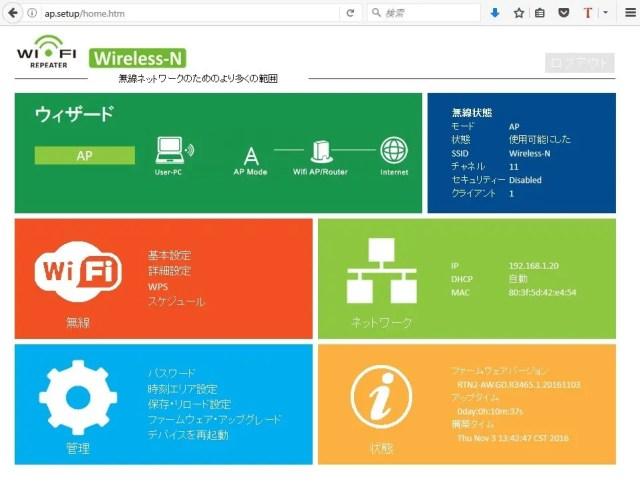 dodocool N300 Wifiルーター・中継器・APモード 3役 11g/b/n対応 300Mbps コンセント直挿し 管理ページログイン完了