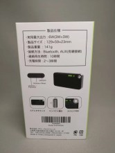 iina-style Bluetooth4.1スピーカー IS-BTSP03U 化粧箱 裏