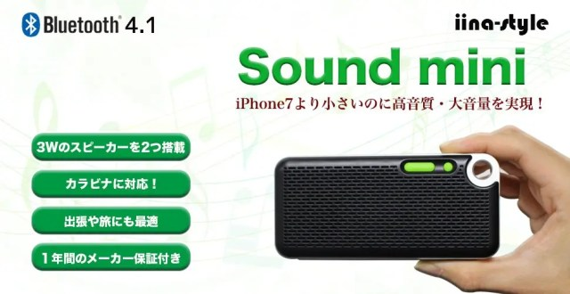 iina-style Bluetooth4.1スピーカー IS-BTSP03U  機能説明 メイン