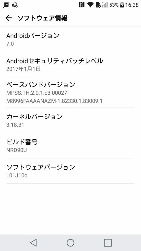 LG V20 Pro 設定 > ソフトウェア情報