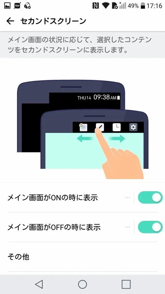 LG V20 Pro 設定 >セカンドスクリーン
