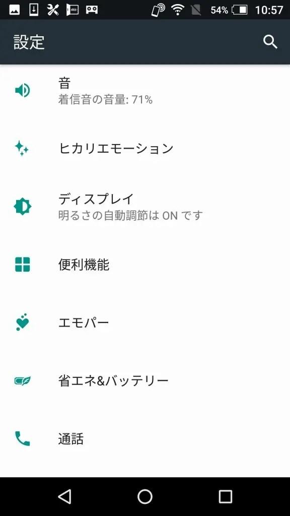 シャープ AQUOS SERIE mini SHV38 設定2