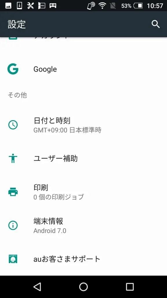 シャープ AQUOS SERIE mini SHV38 設定5