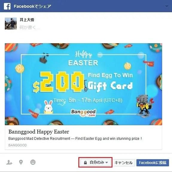 Banggood 2017 ハッピーイースター ゲーム  Facebookにシェアする