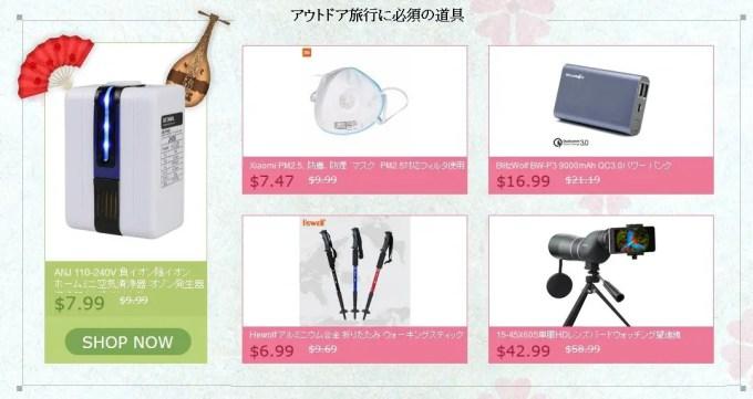 Banggood 桜祭り特集 特設ページ アウトドア旅行