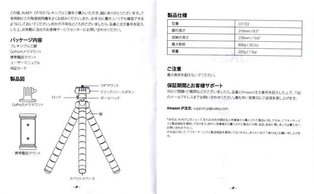 AUKEY スマートフォンホルダー+三脚 CP-T03 取説 日本語
