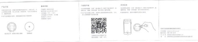 Xiaomi mijia スマートホームセキュリティキット 取説 湿温度計2