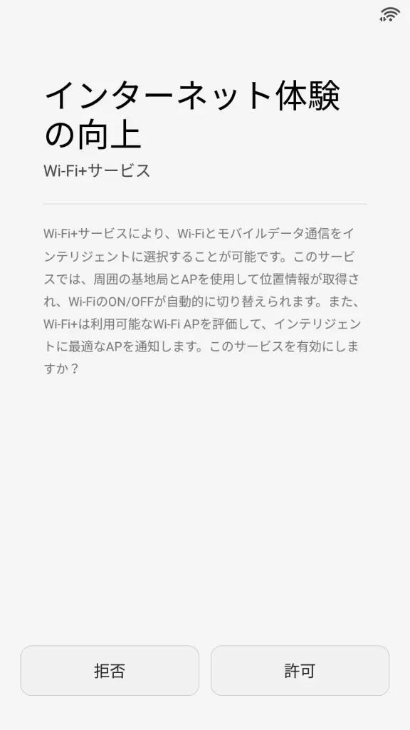 Huawei Nova 初期設定 Wifi+