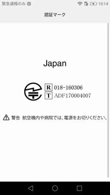 Huawei Nova 端末情報 技適