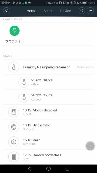 Xiaomi mijia スマートホームセキュリティキット 湿温度計 アプリで見る