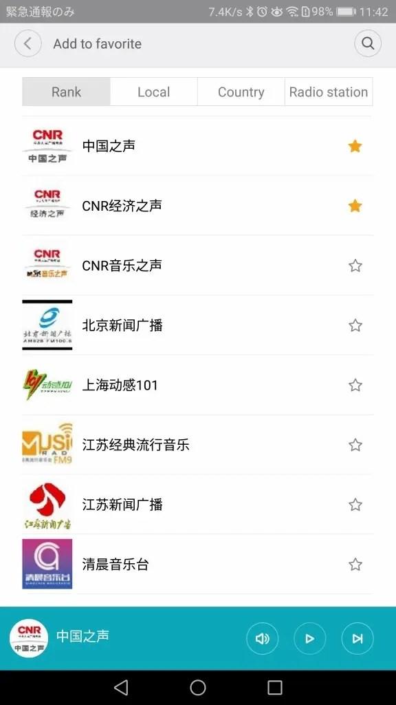 ホームゲートウェイ 中国語チャンネル