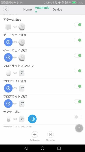 Xiaomi mijia スマートホームセキュリティキット Automation