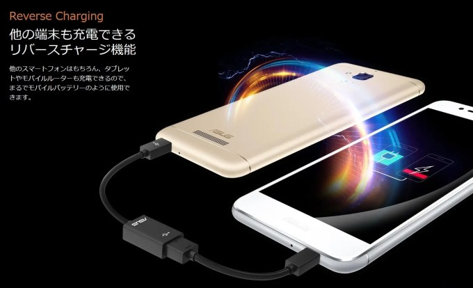 ZenFone 3 Max (ZC520TL) Reverse Charging