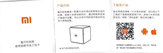 Xiaomi-Mini-Magic-Box3