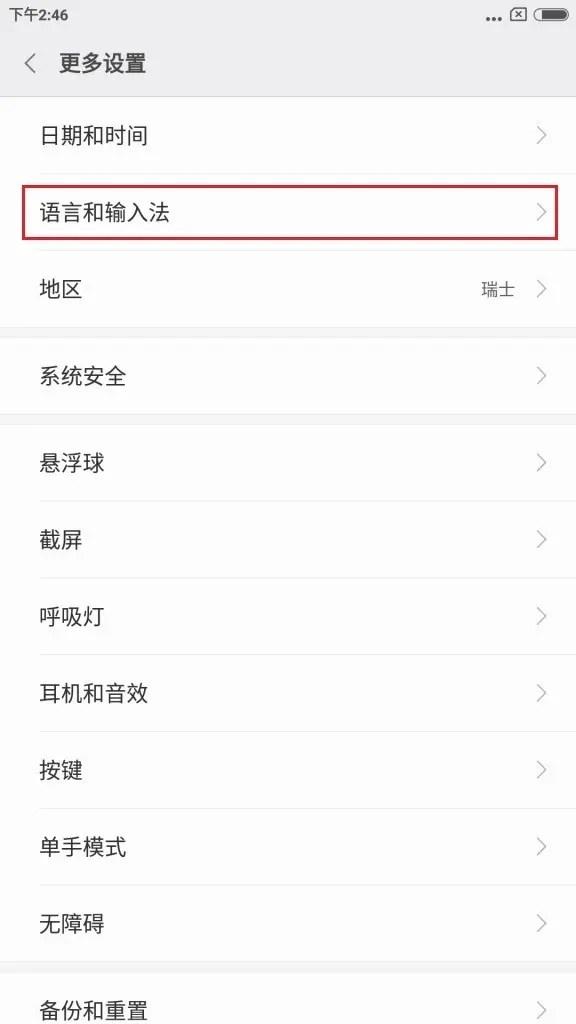 Xiaomi Mi Max 2 China Settings2