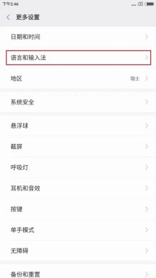 Xiaomi Mi Max 2 China Settings2