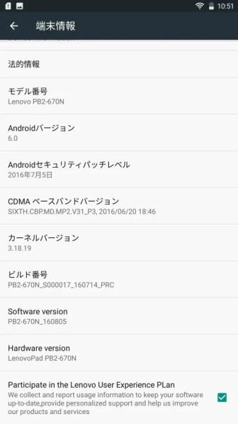 LENOVO phab2 Plus 設定 端末情報2