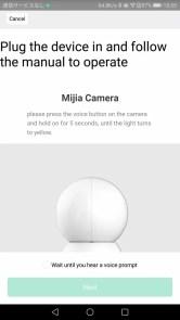 Xiaomi 360カメラ Mi Homeと接続 ペアリング 説明