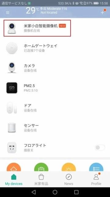 Xiaomi 360カメラ Mi Homeと接続 開始