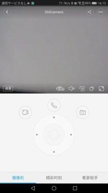 Xiaomi 360カメラ Mi Home アングル記憶 目プラスのアイコンをタップ