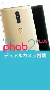 LENOVO Phab 2 Plus アプリ 動画 デュアルカメラ