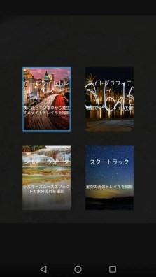 Huawei honor 6X カメラ機能 ライトペインティング