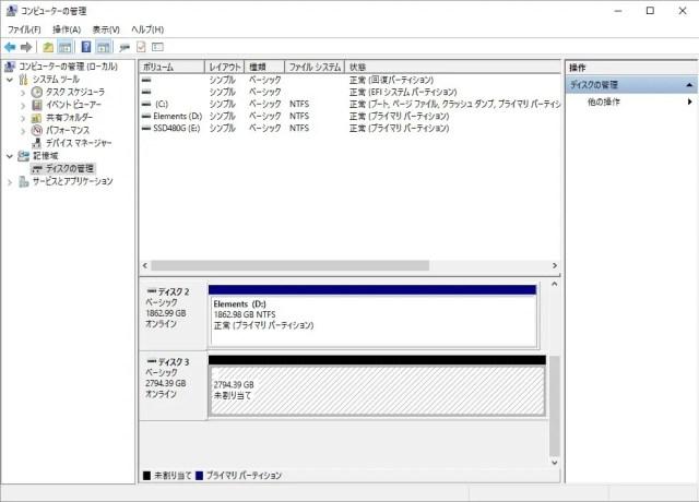 ディスクの管理 ディスク3