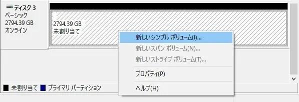 ディスクの管理 ディスク3 新しいシンプルボリューム