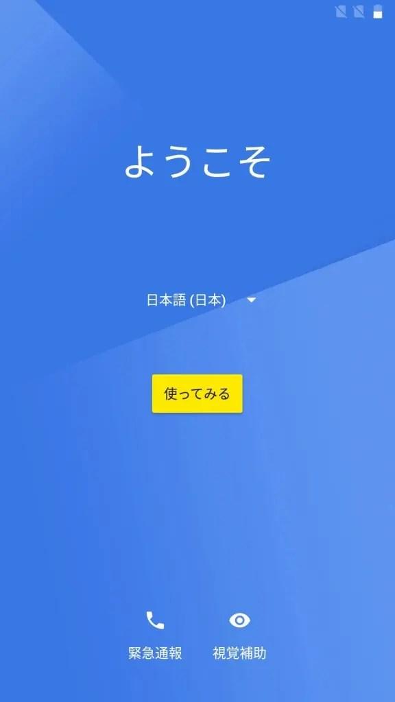 OnePlus5 初期設定
