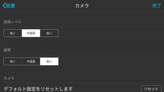 DJI OSMO Mobile 設定 カメラ
