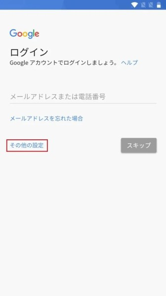 OnePlus5 初期設定5