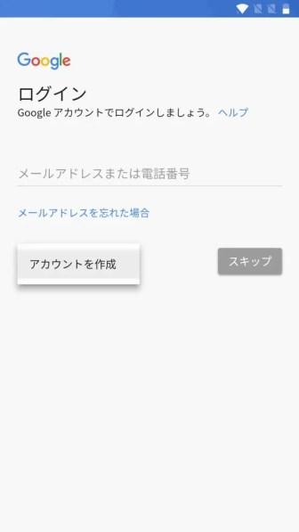 OnePlus5 初期設定6