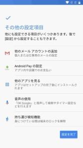 OnePlus5 初期設定10