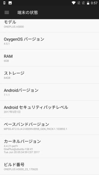 OnePlus5 設定 端末情報2