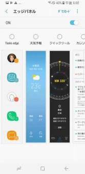 Galaxy S8 エッジパネル 設定 3