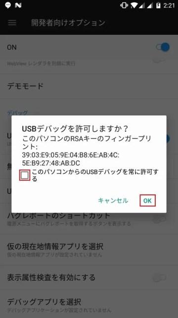 USBデバッグを許可する