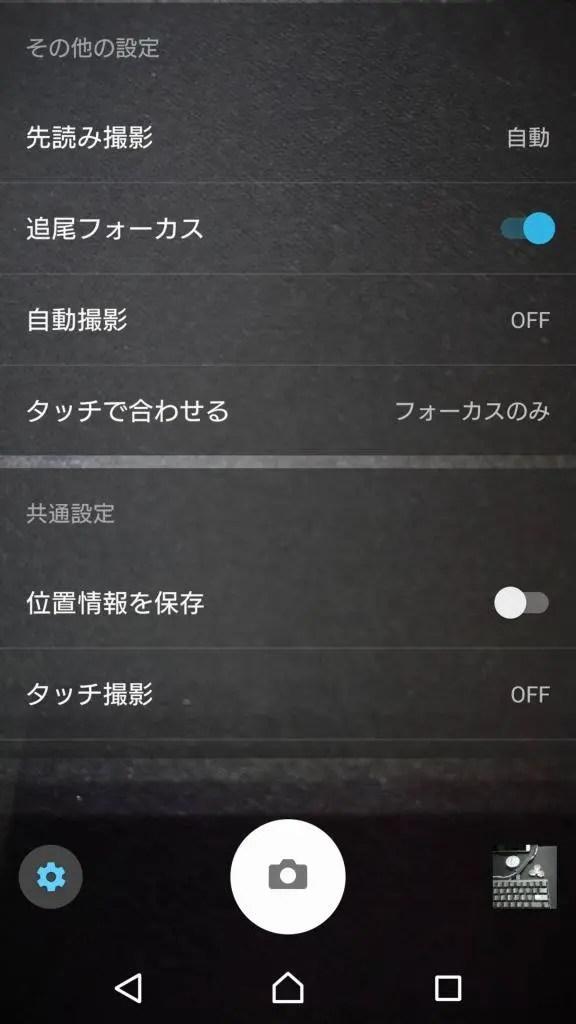 Xperia XZ Premium プレミアムあまかせオート2