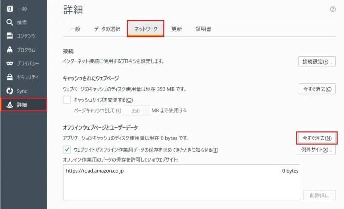 Firefox キャッシュを削除