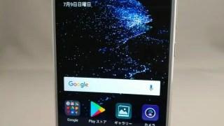 Huawei P10 Lite ベンチマーク レビュー UQ mobile貸出機とSIMフリー比較