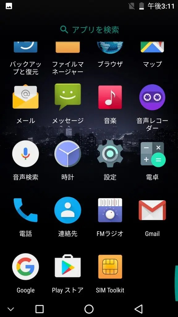 Ulefone Gemini Pro アプリ一覧