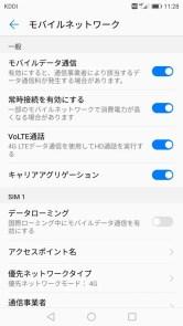 Huawei P10 Lite UQ mobile 貸出機 モバイルネットワーク3