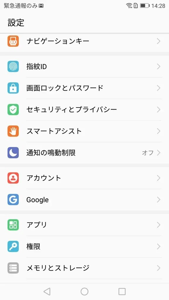 Huawei P10 Lite 設定2