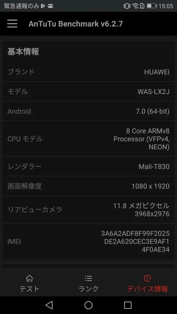 Huawei P10 Lite Antutu