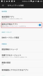 Xiaomi 70man アプリ 提供元不明